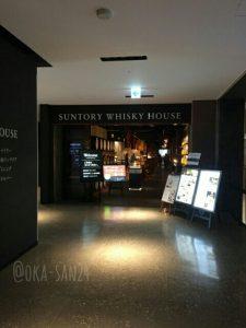 サントリーウイスキーハウス