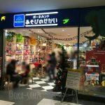 【ボーネルンド・キドキド】グランフロント大阪店への行き方と会員割引や混雑状況について