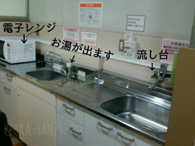 インフォメーションセンター内のキッチンスペース