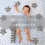 出生時の身長・胸囲で作る1歳クッションの作り方と比較写真のすすめ