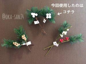 しめ縄飾り材料 松 枝