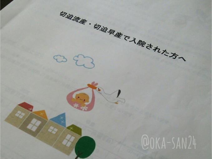 切迫流産・切迫早産で入院された方への案内冊子