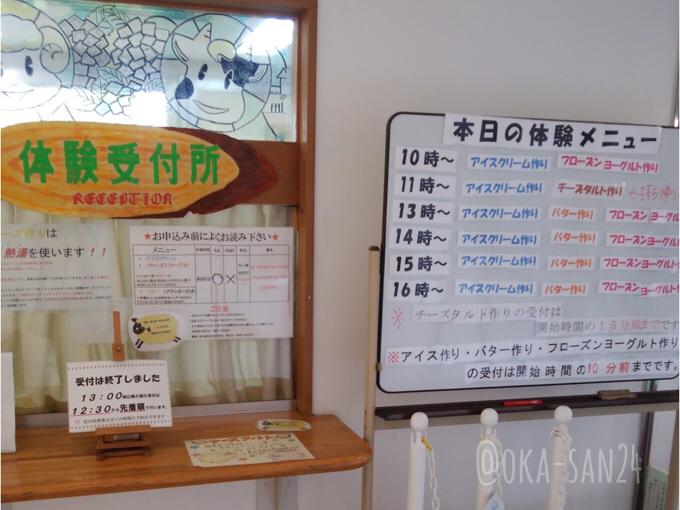 六甲山牧場の食作り体験