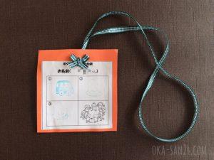 親子教室の出欠カード