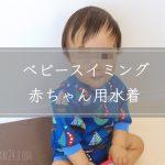 ベビースイミングの赤ちゃん用水着を選ぶ際の注意点とおすすめ5選!