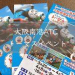 大阪南港ATCのトーマスイベント。混雑具合や内容、入場料不要のアトラクションとは?