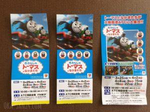 大阪南港ATCのトーマスチケット