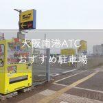 大阪南港ATC付近の安くて近いおすすめ駐車場はココ!