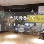 大阪南港ATCでおすすめランチ♪アレルギー対応子どもメニューもあり!