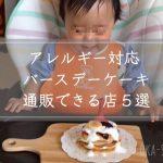 2歳の息子誕生日に。アレルギー対応バースデーケーキが通販できる店5選!