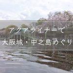 【割引有】大阪水上バス「アクアライナー」で大阪城・中之島めぐり
