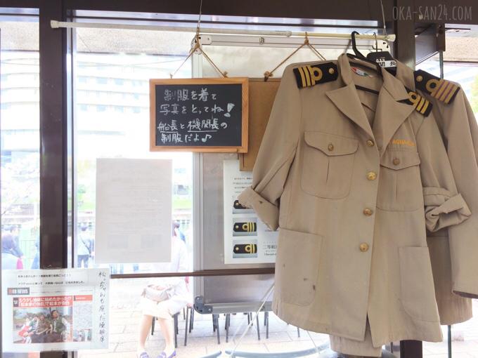 船長と機関長の制服