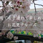 雨でも子連れで楽しめるお花見!アクアライナーで水都大阪を周遊クルーズ♪