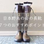 日本野鳥の会の長靴(レインブーツ)をママにもおすすめできる7つの理由。