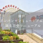 【リニューアル】神戸アンパンマンミュージアム誕生日会の変更点と楽しむコツ!