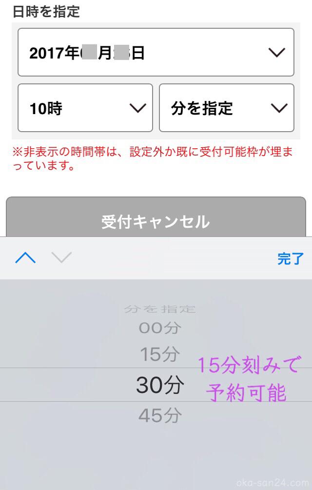 アンパンマン&ペコズキッチン予約