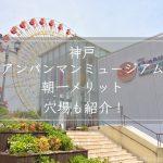 【神戸アンパンマンミュージアム】朝一で並ぶメリットは?穴場紹介あり!
