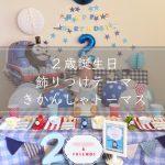 2歳誕生日【おうちスタジオ風】飾りつけテーマはきかんしゃトーマス